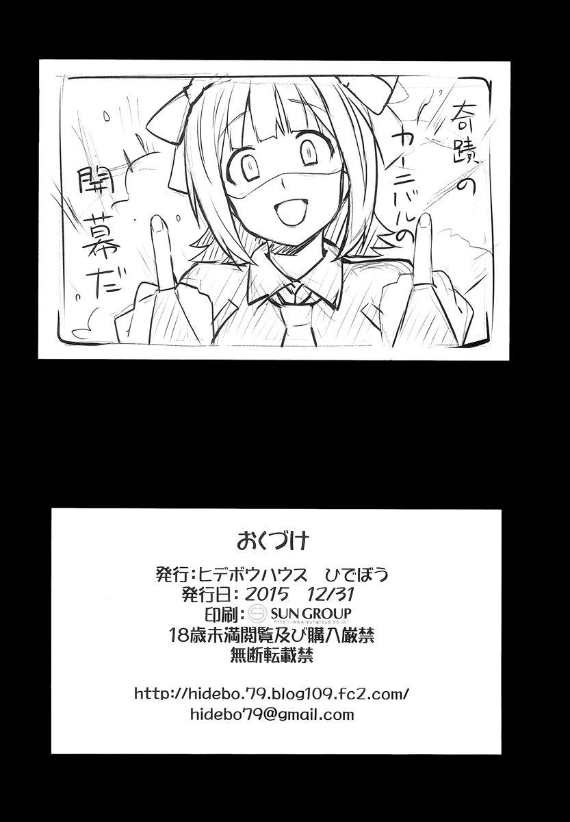 Double Haruka Returns!