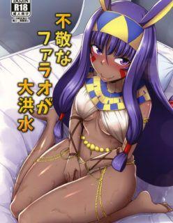 Fukei na Pharaoh ga Daikouzui