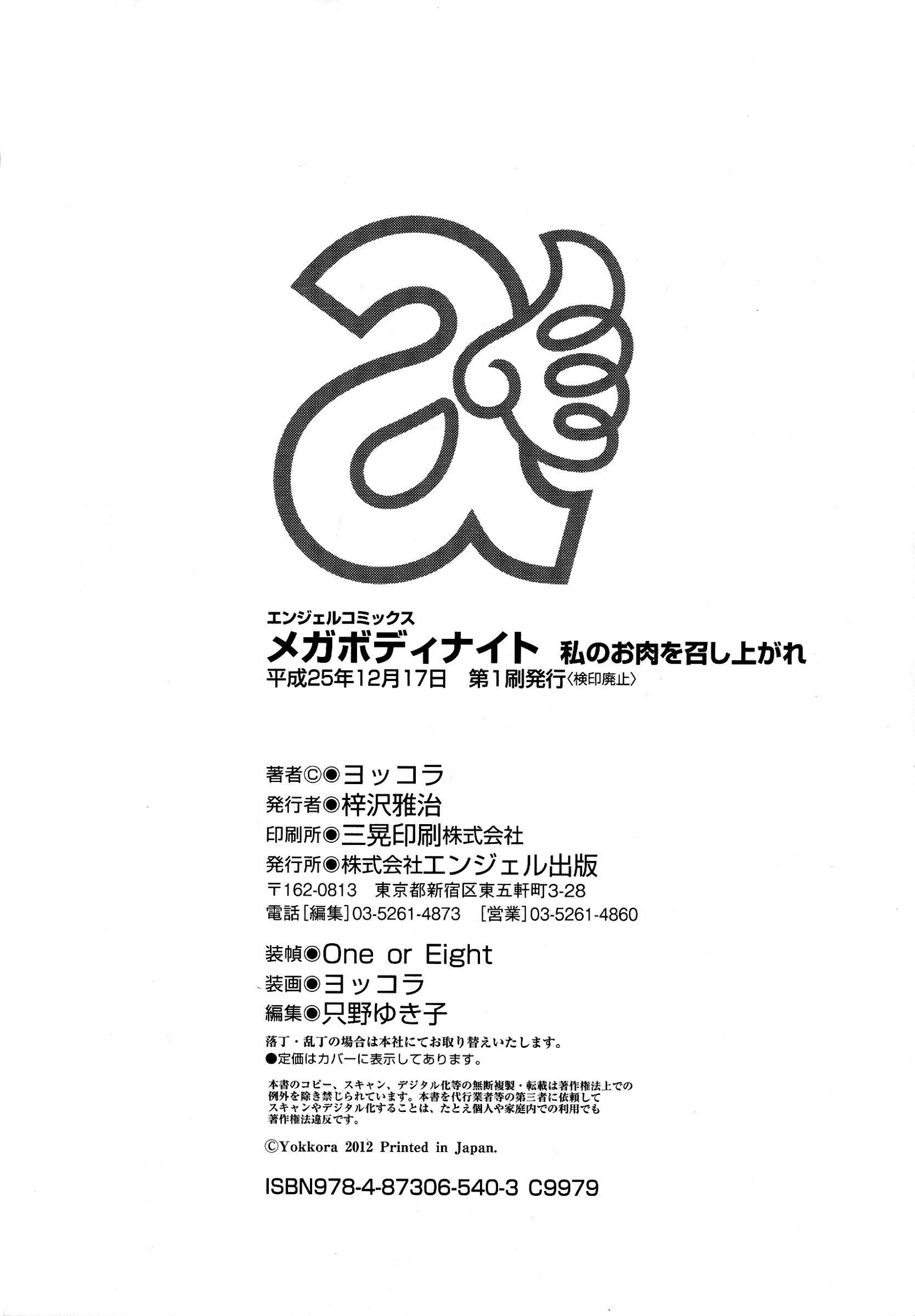 Megabody Night ~Watashi no Oniku wo Meshiagare~