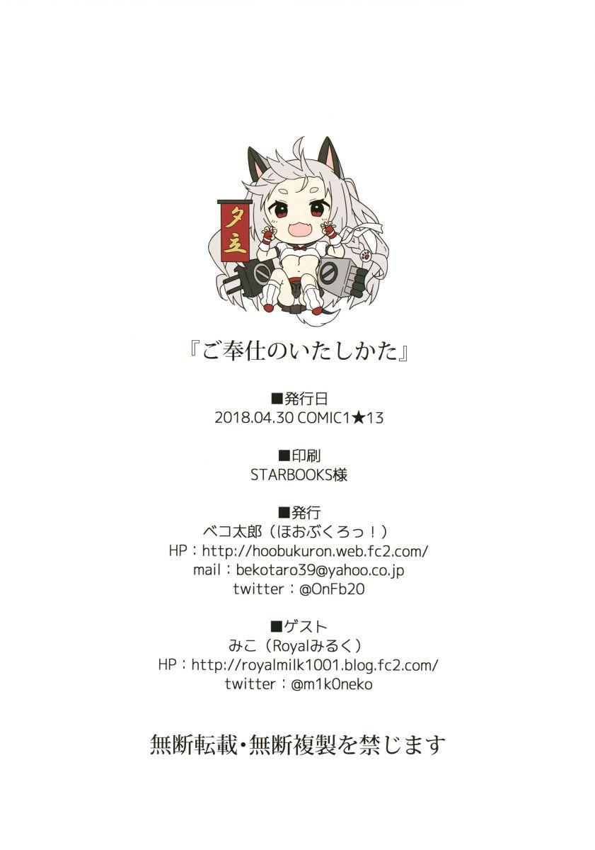 Gohoushi No Itashikata.