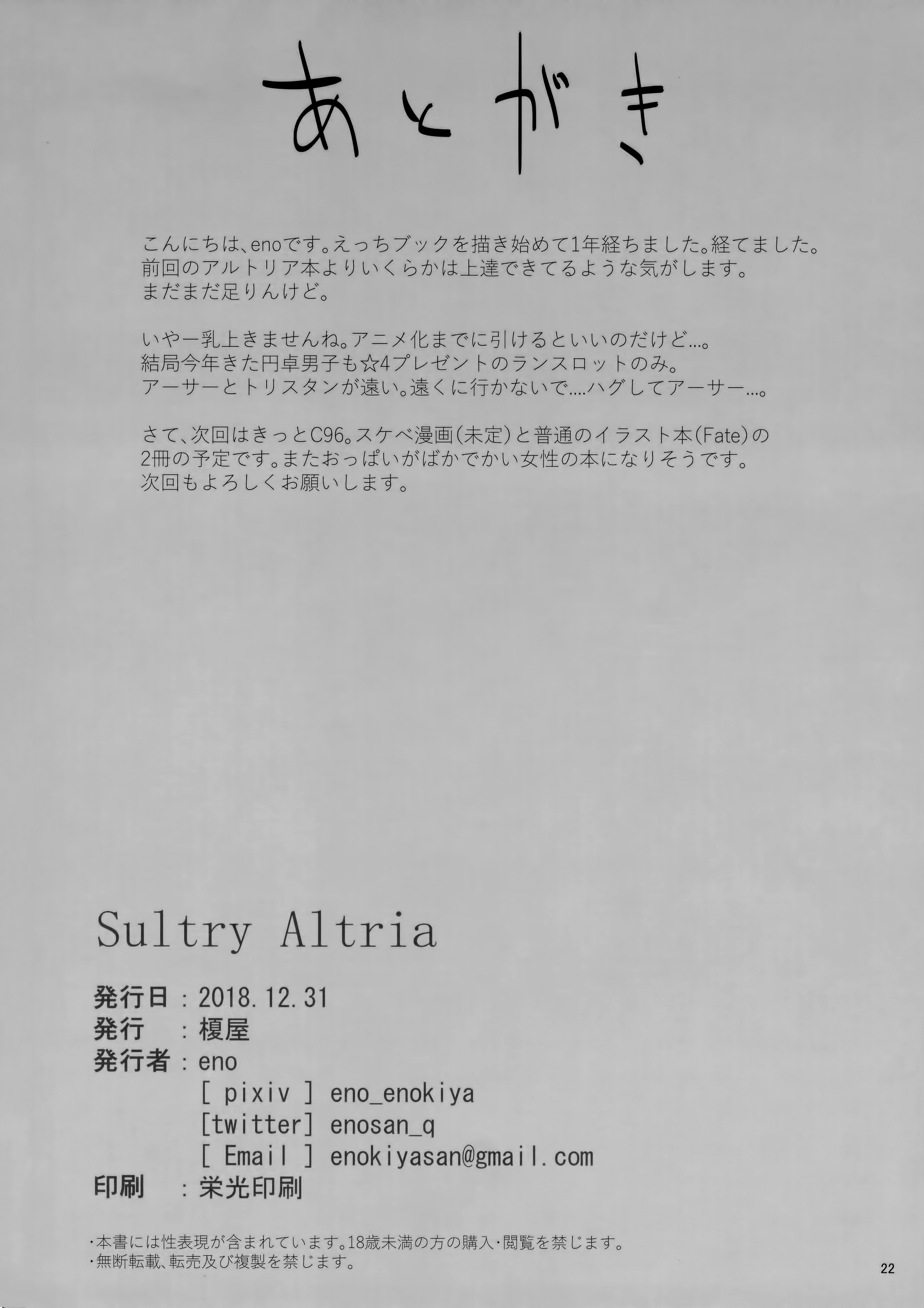 Sultry Altria