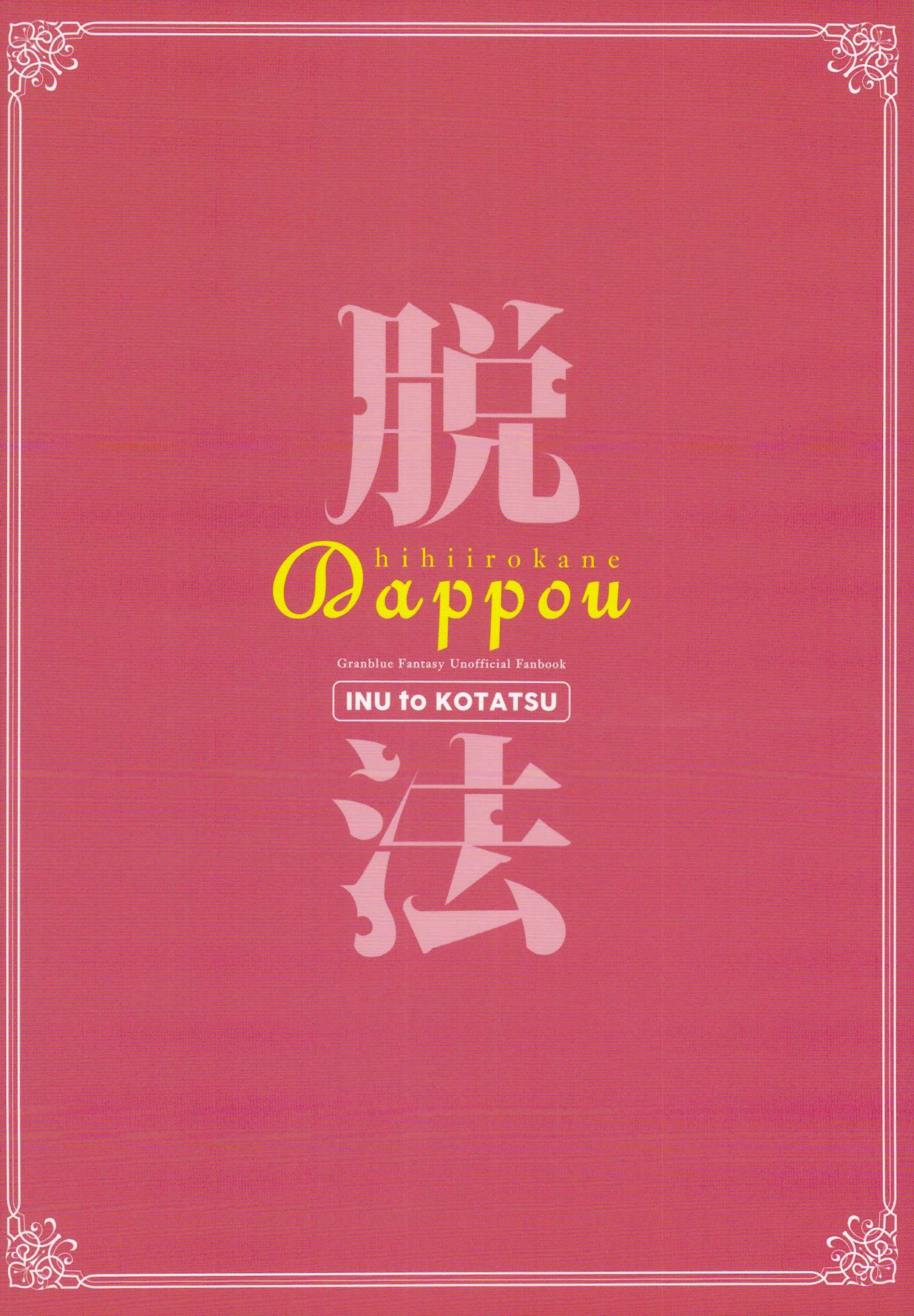 Dappou Hihiirokane