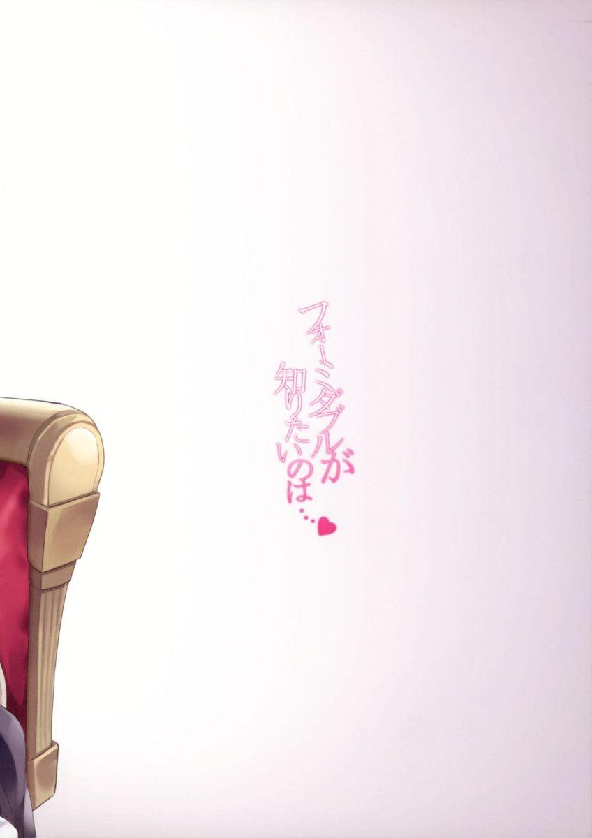 Formidable Ga Shiritai No Wa…