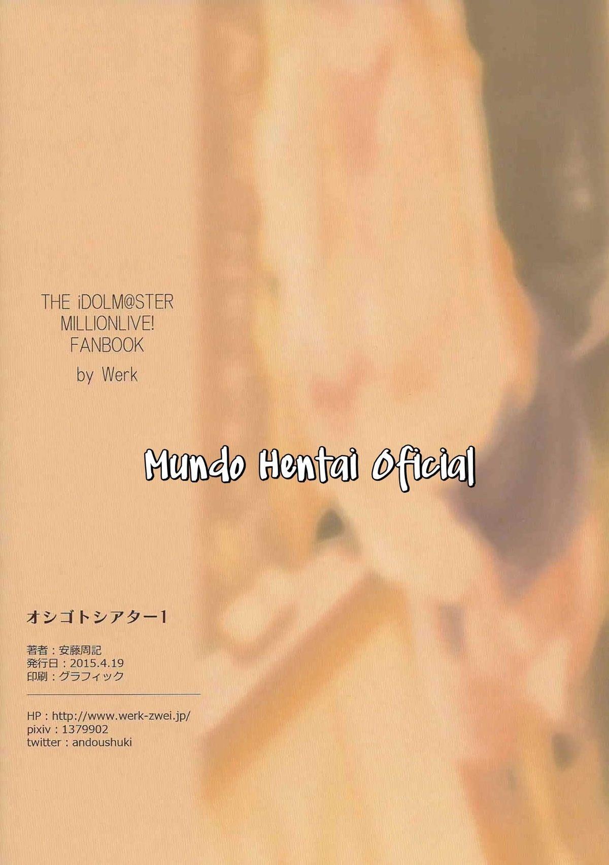 Oshigoto Theater 1