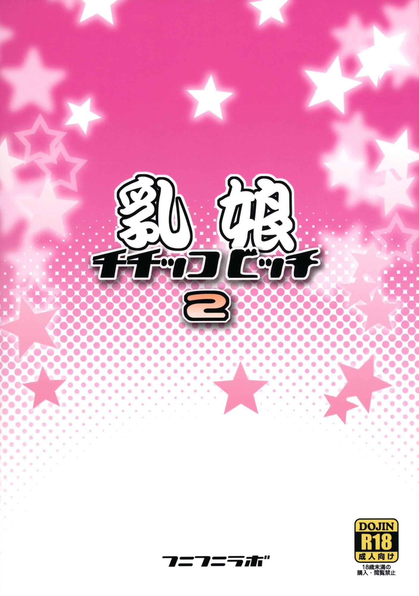 Chichikko Bitch 2