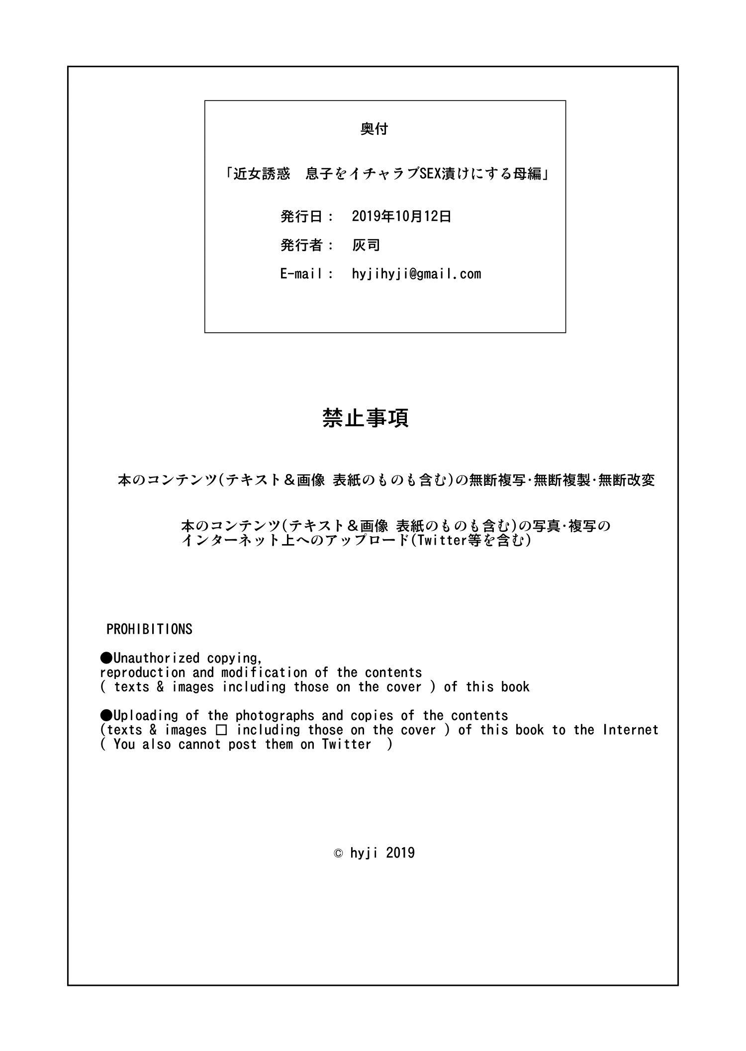 Kinjo Yuuwaku Musuko o Icha Love SEX Zuke ni Suru Haha Hen