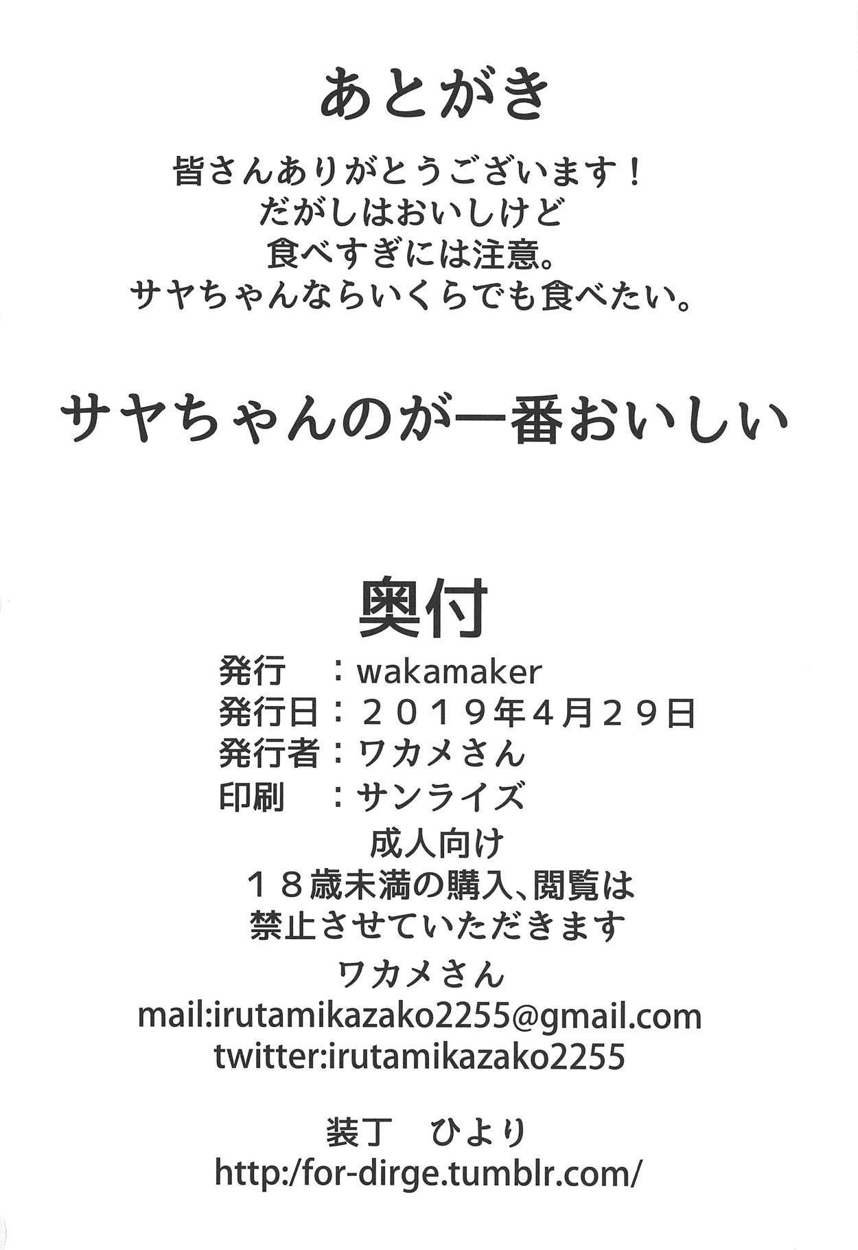 Saya-Chan No Ga Ichiban Oishii
