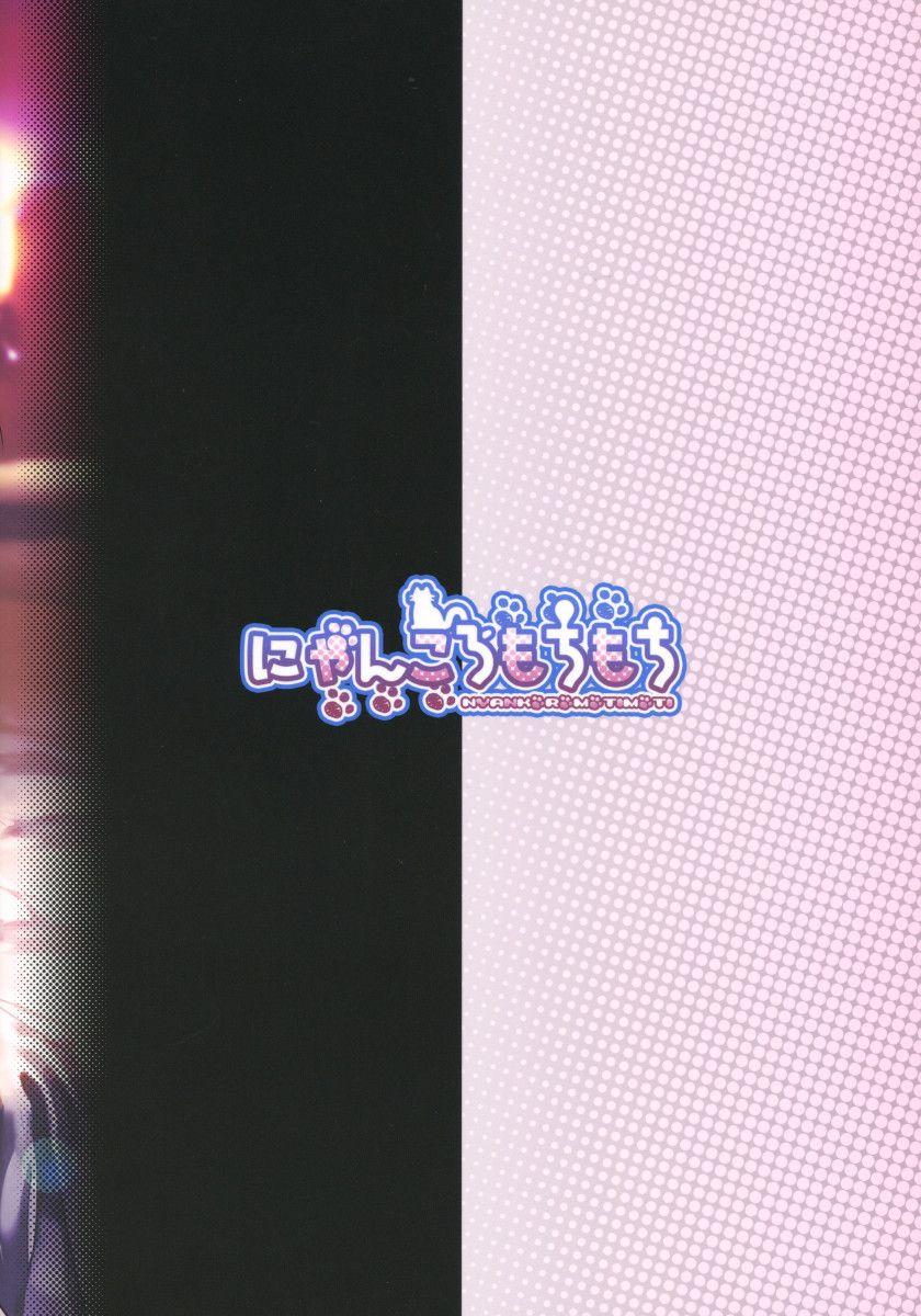 Ecchi na Tengu no JK Onee-chans
