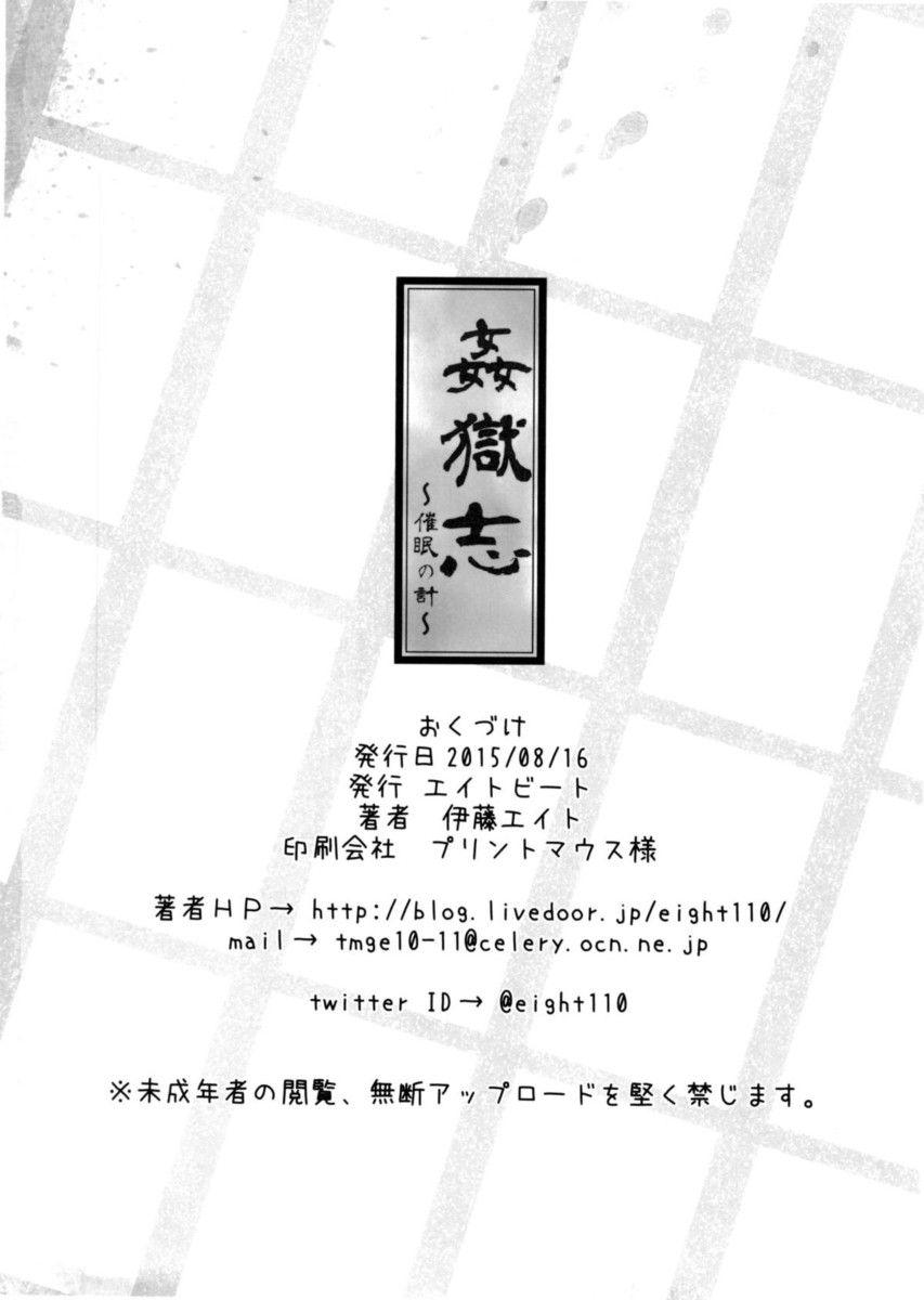 Kangokushi Saiminnokei