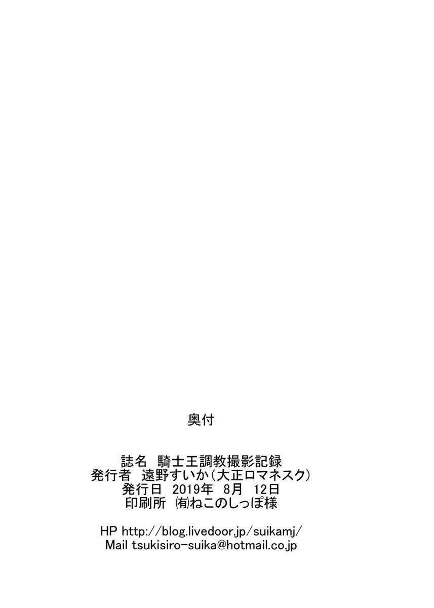 Kishiou Choukyou Satsuei Kiroku