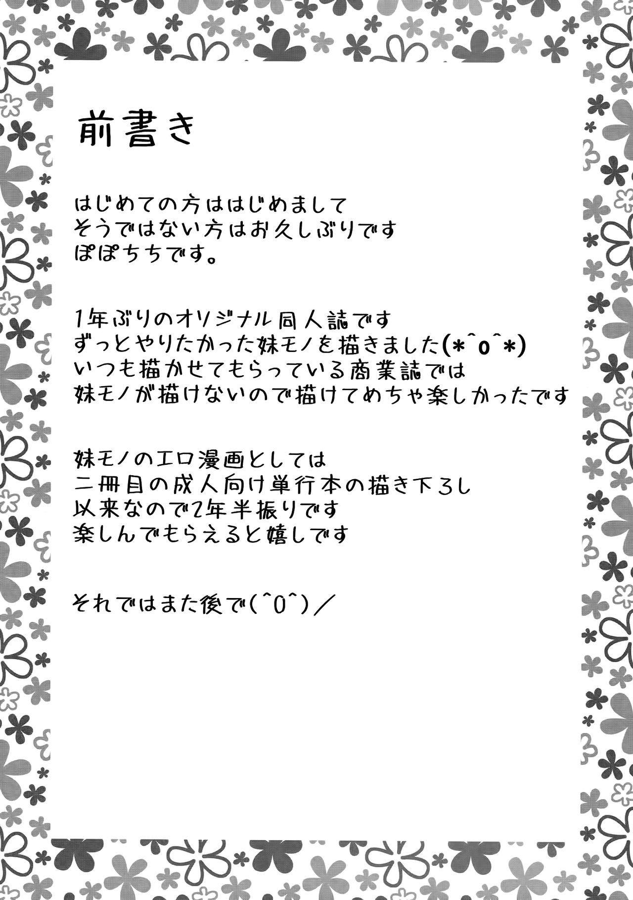 Neteiru Imouto ~Ijiru Ani~