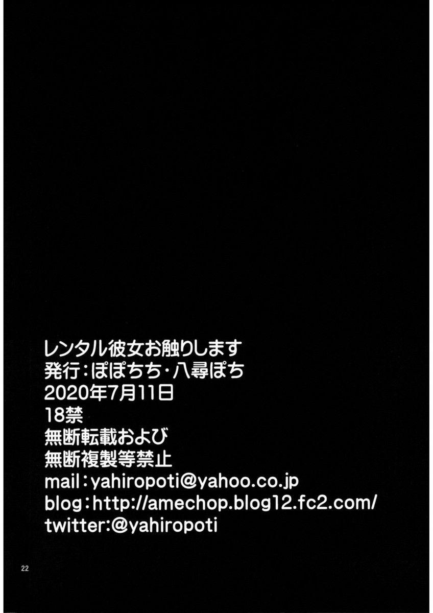 Rental Kanojo Osawari Shimasu