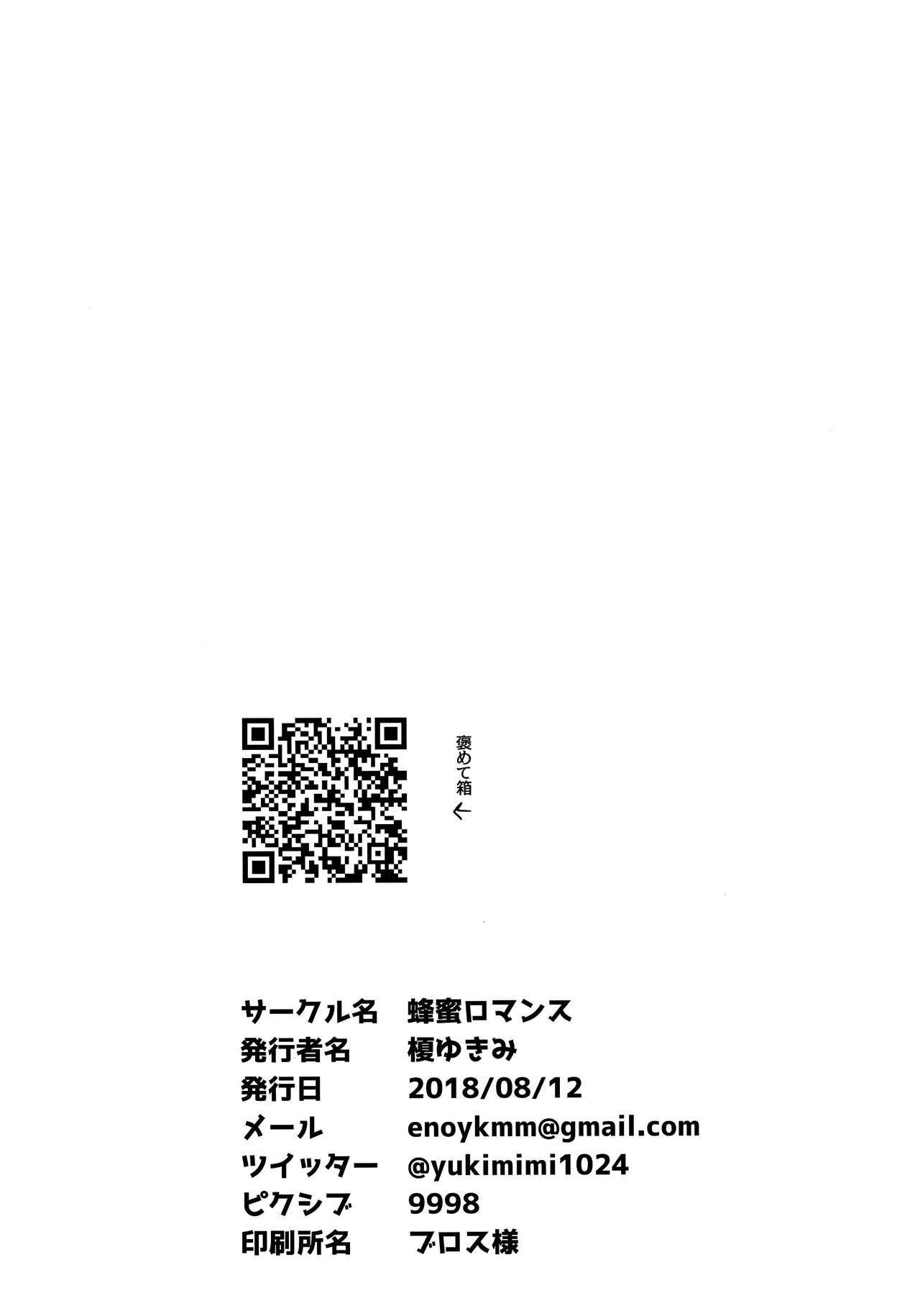 Kazoku Ni Narou Yo